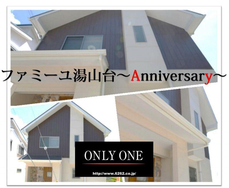 【限定1区!おすすめ新築物件】ファミーユ湯山台 Anniversaryの画像