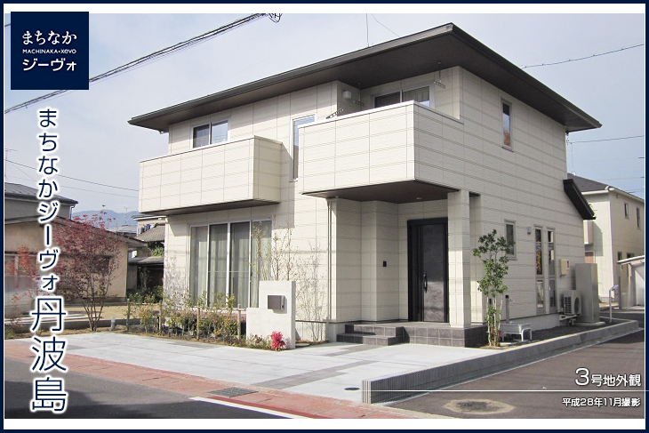 【ダイワハウス】まちなかジーヴォ丹波島 (分譲住宅)の画像