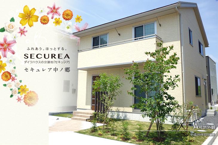 【ダイワハウス】セキュレア中ノ郷 (分譲住宅)の画像