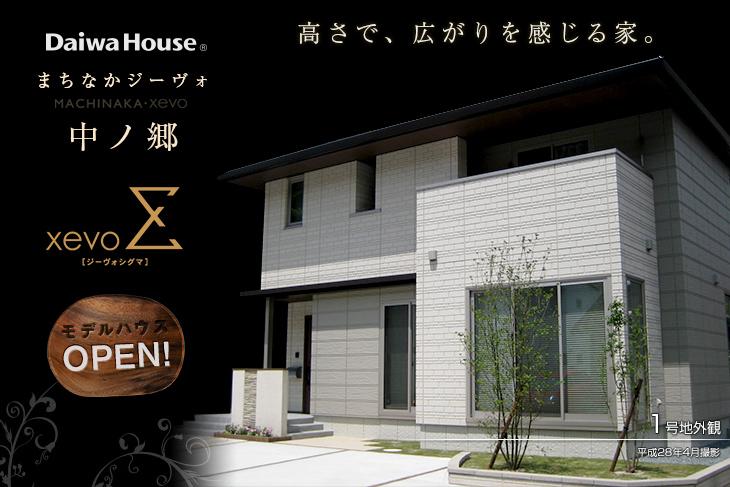 【ダイワハウス】まちなかジーヴォ中ノ郷 (分譲住宅)の画像