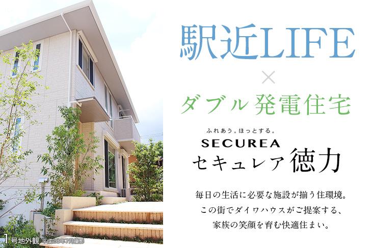 【ダイワハウス】セキュレア徳力 (分譲住宅)の画像