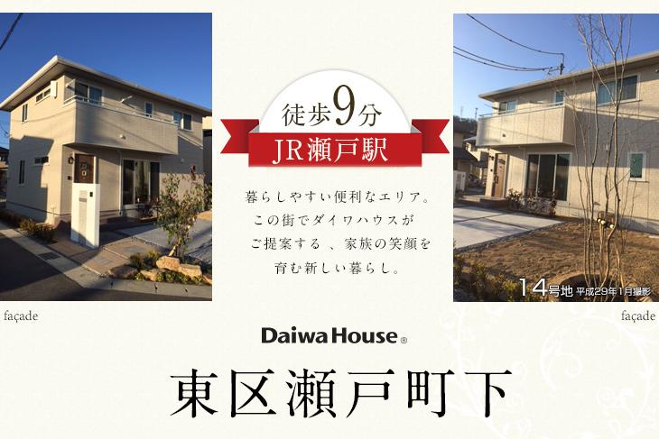 【ダイワハウス】東区瀬戸町下 (分譲住宅)の画像