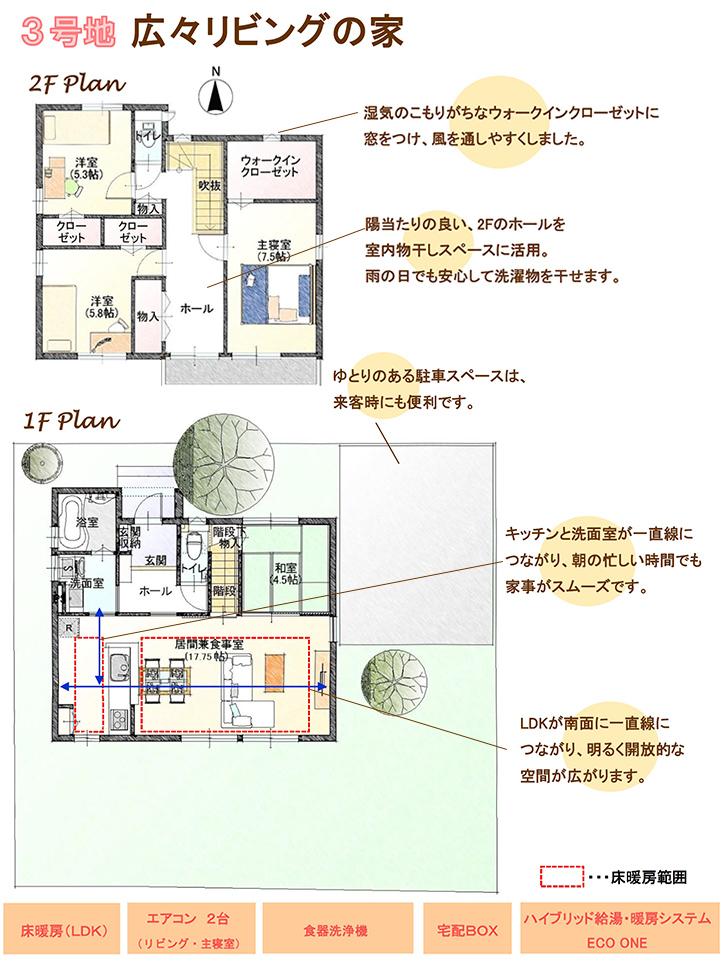 【ダイワハウス】セキュレア住吉 3号地(分譲住宅)の画像