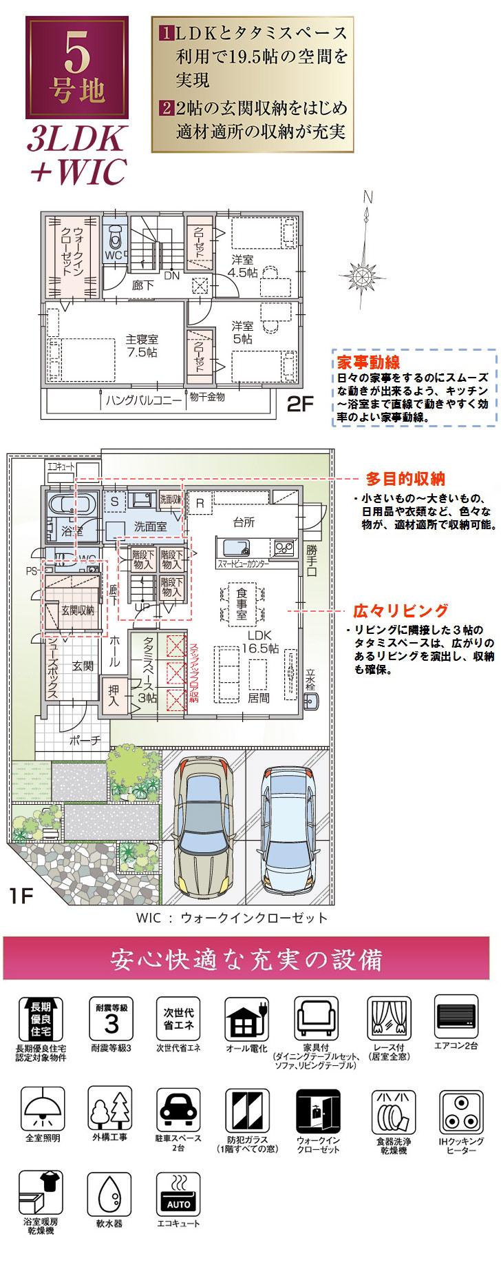 【ダイワハウス】セキュレア東合川II (分譲住宅)の画像