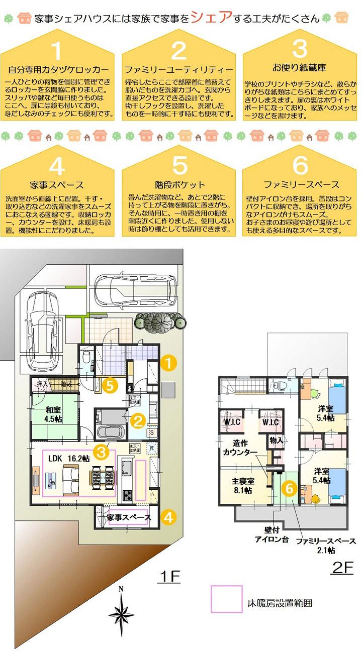 【ダイワハウス】まちなかジーヴォ今井 「家事シェアハウス」(分譲住宅)の画像