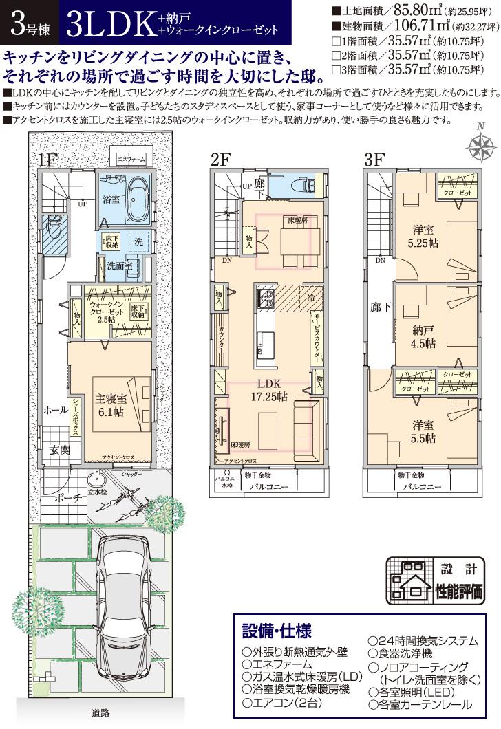 【ダイワハウス】セキュレア浦和岸町II (分譲住宅)の画像