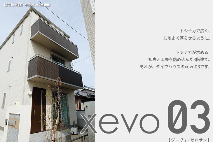 【ダイワハウス】セキュレア勝川五丁目 (分譲住宅)の画像