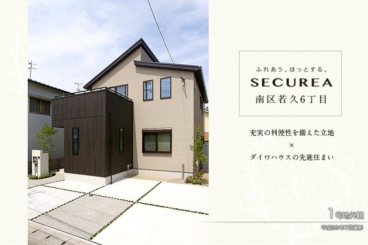 【ダイワハウス】セキュレア南区若久6丁目 (分譲住宅)の画像