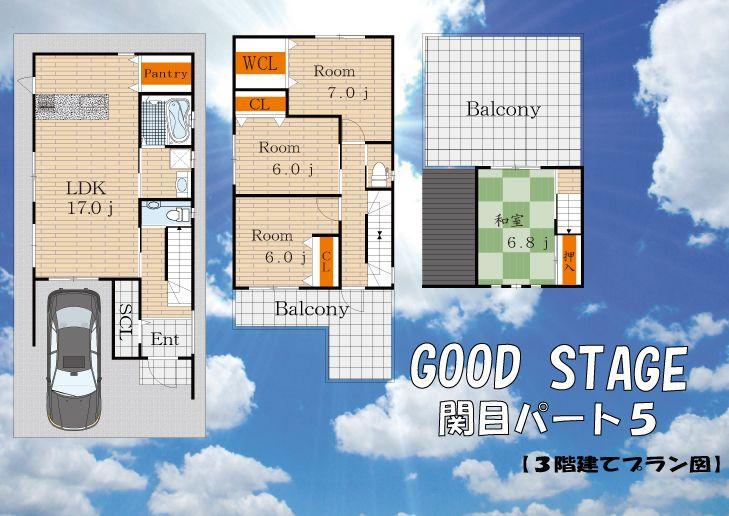 GOOD STAGE 関目3丁目新築一戸建ての画像