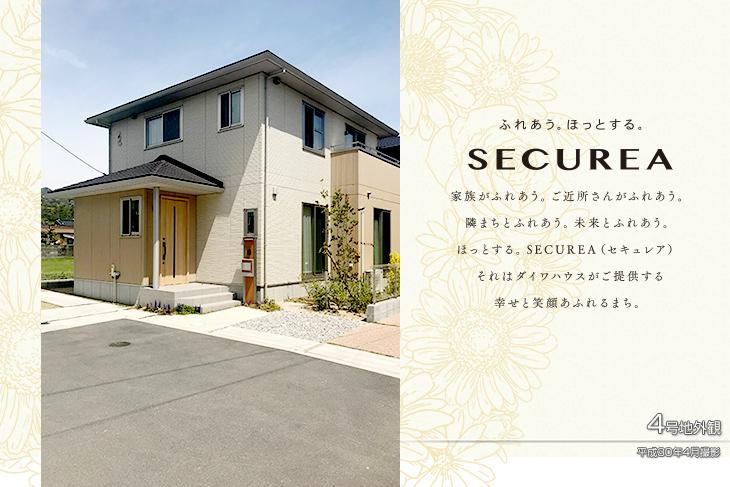 【ダイワハウス】セキュレア美和町 (分譲住宅)の画像