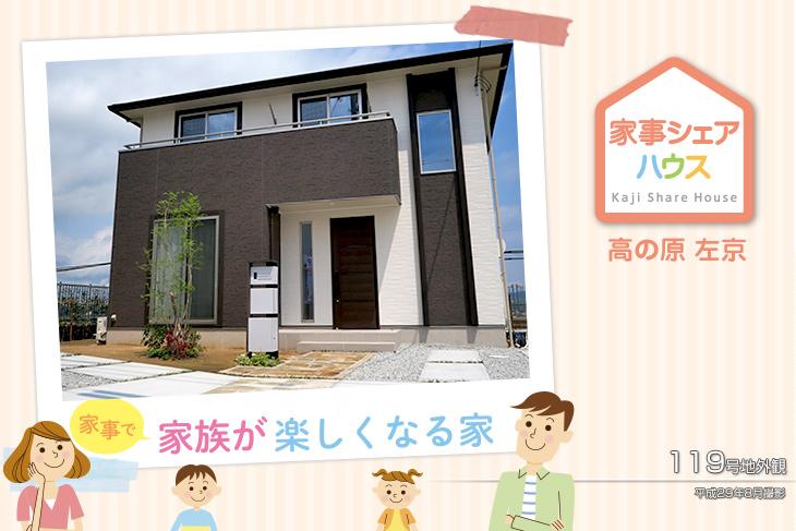 【ダイワハウス】高の原 左京 「家事シェアハウス」(奈良支店 木造住宅営業所)(分譲住宅)の画像