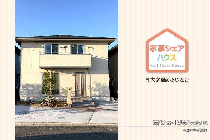 【ダイワハウス】和大学園前ふじと台 「家事シェアハウス」(分譲住宅)の画像