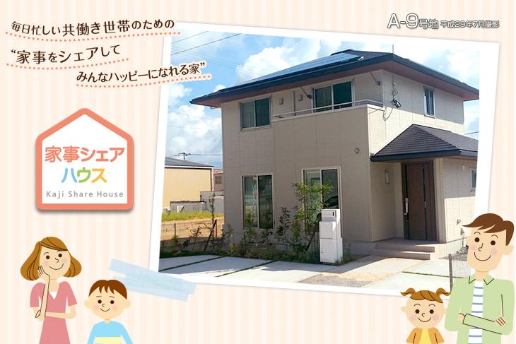 【ダイワハウス】ユーエムヒルズひなみ野 「家事シェアハウス」(分譲住宅)の画像