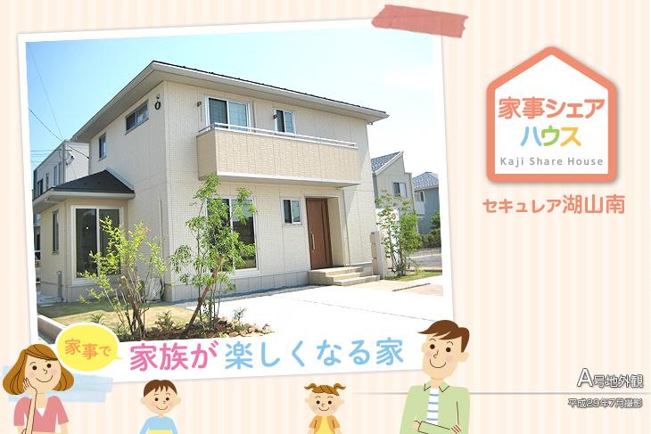 【ダイワハウス】セキュレア湖山南 「家事シェアハウス」(分譲住宅)の画像