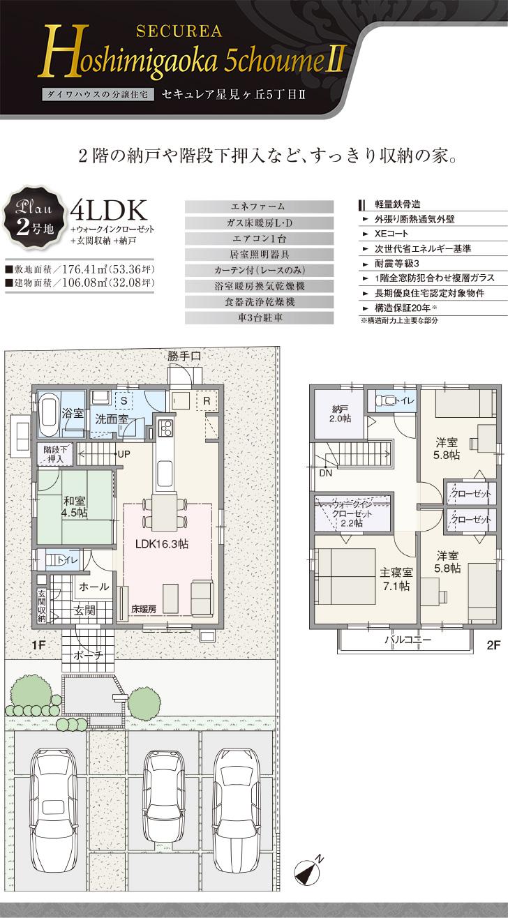 【ダイワハウス】セキュレア星見ヶ丘5丁目II (分譲住宅)の画像