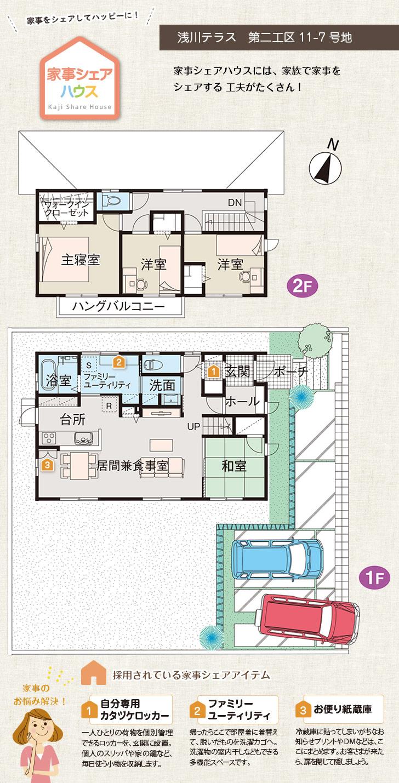 【ダイワハウス】浅川テラス 第二工区 「家事シェアハウス」(分譲住宅)の画像