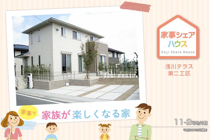 【ダイワハウス】浅川テラス 第二工区(分譲住宅)の画像