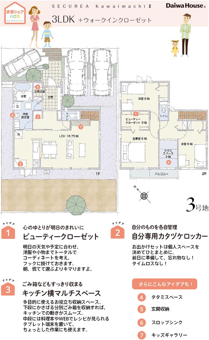 【ダイワハウス】セキュレア川井町II 「家事シェアハウス」(分譲住宅)の画像