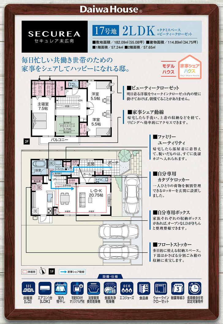 【ダイワハウス】セキュレア末広南 (鉄骨:分譲住宅)の画像