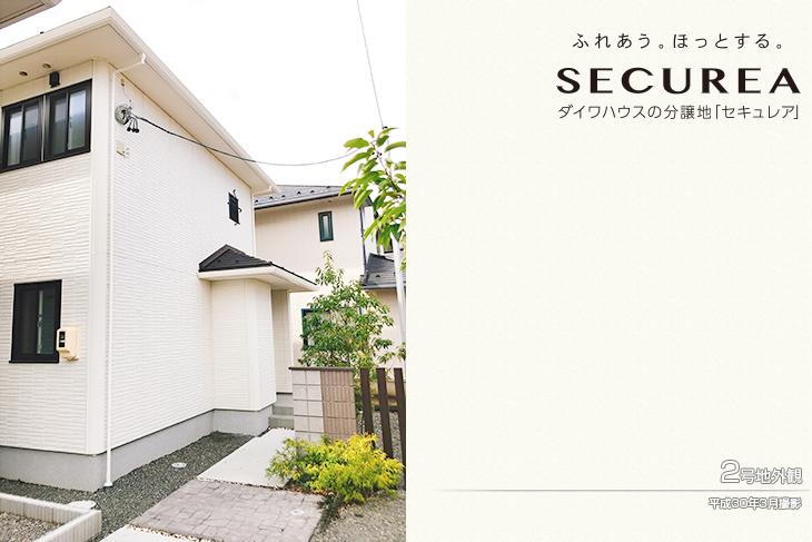 【ダイワハウス】セキュレア石芝 (分譲住宅)の画像