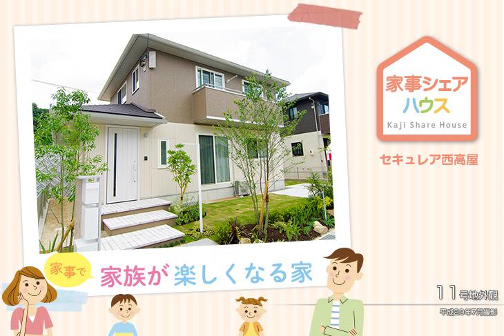 【ダイワハウス】セキュレア西高屋 「家事シェアハウス」(分譲住宅)の画像