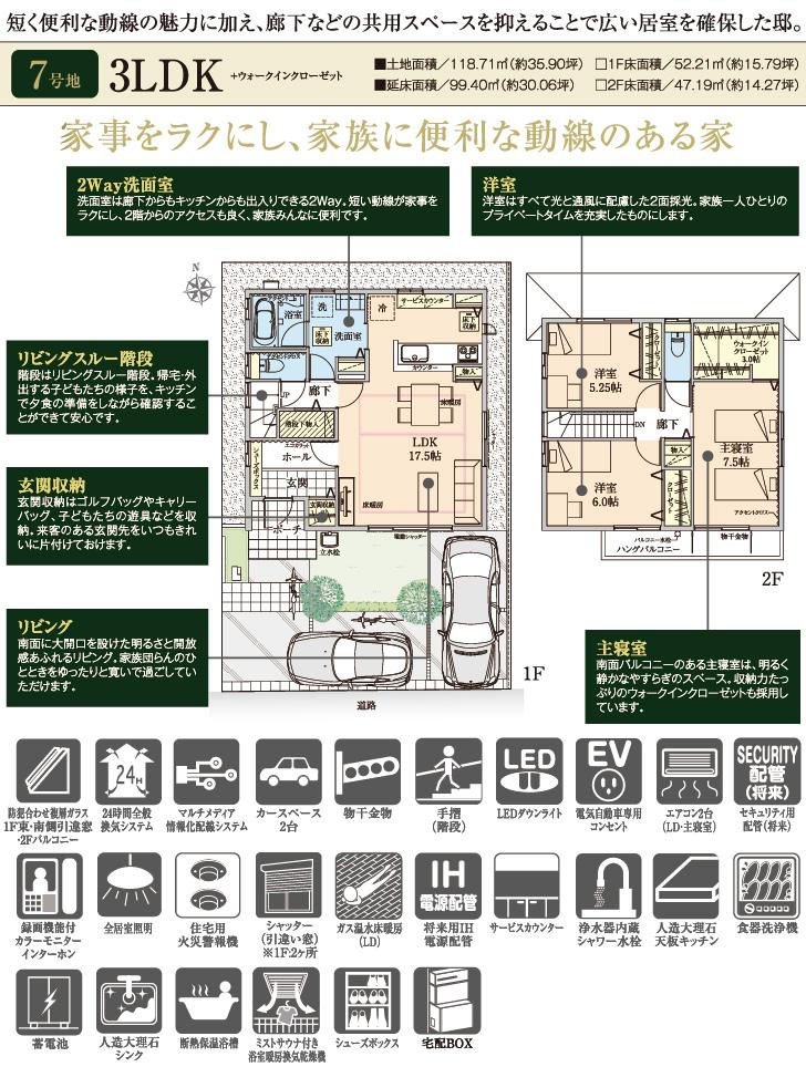 【ダイワハウス】セキュレア新鎌ヶ谷 (分譲住宅)の画像