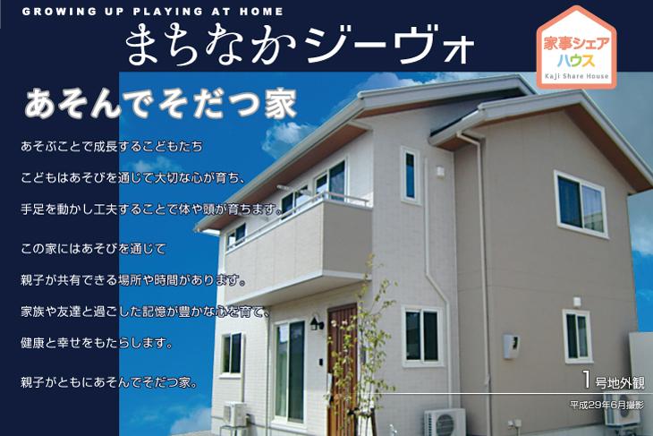 【ダイワハウス】まちなかジーヴォひよどり島 「家事シェアハウス」(分譲住宅)の画像