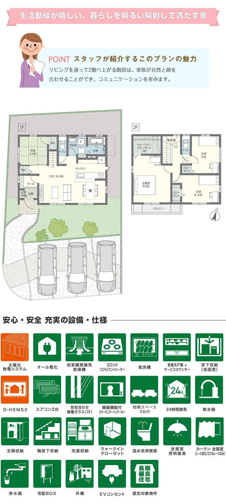 【ダイワハウス】セキュレア名島 (分譲住宅)の画像