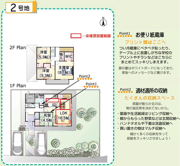 【ダイワハウス】セキュレア岩村田 (分譲住宅)の画像