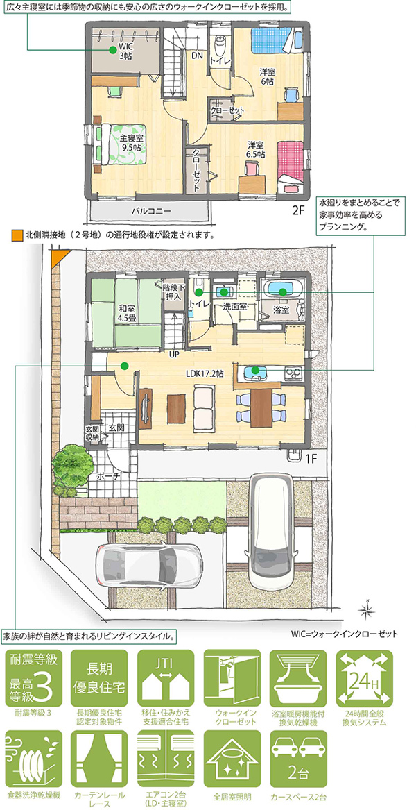 【ダイワハウス】セキュレア豊山 (分譲住宅)の画像