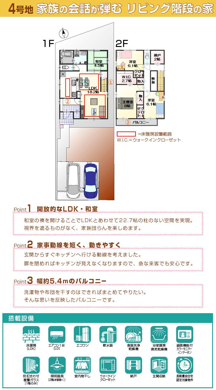 【ダイワハウス】セキュレア篠ノ井駅西III (分譲住宅)の画像