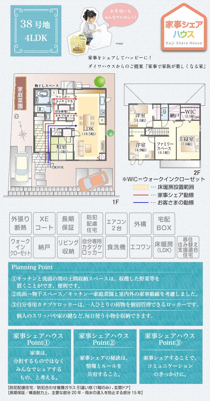【ダイワハウス】セキュレア両島・征矢野 (分譲住宅)の画像