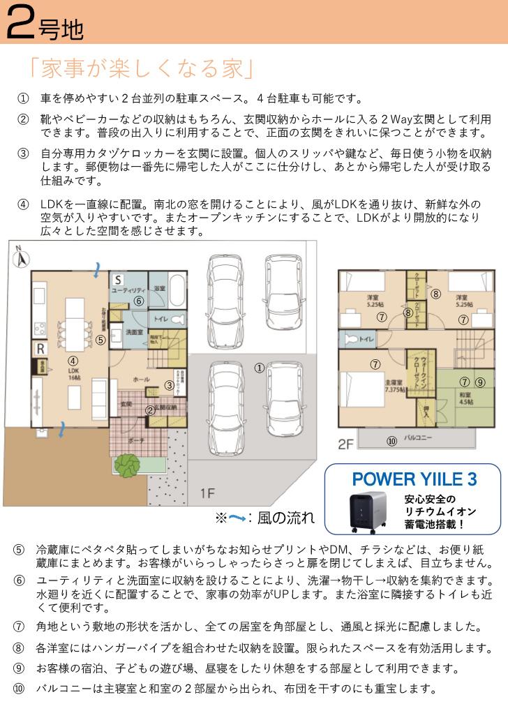 【ダイワハウス】セキュレア金石東 (分譲住宅)の画像