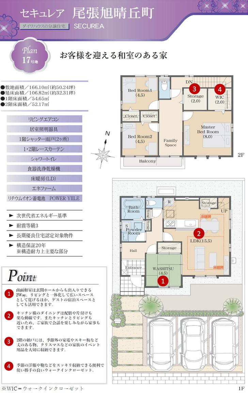 【ダイワハウス】セキュレア尾張旭晴丘町 (分譲住宅) 間取り図