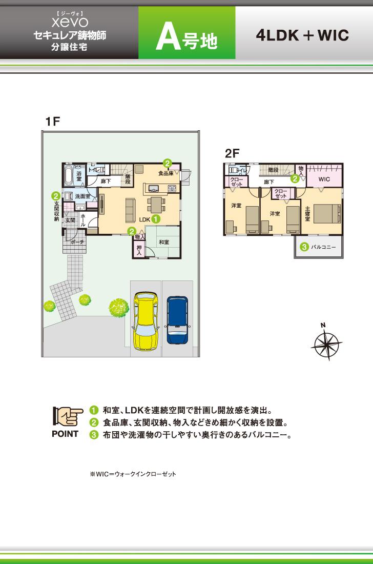 【ダイワハウス】セキュレア鋳物師 (分譲住宅)の画像