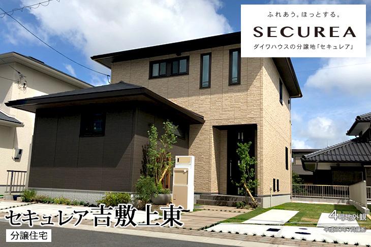 【ダイワハウス】セキュレア吉敷上東 (分譲住宅)の画像