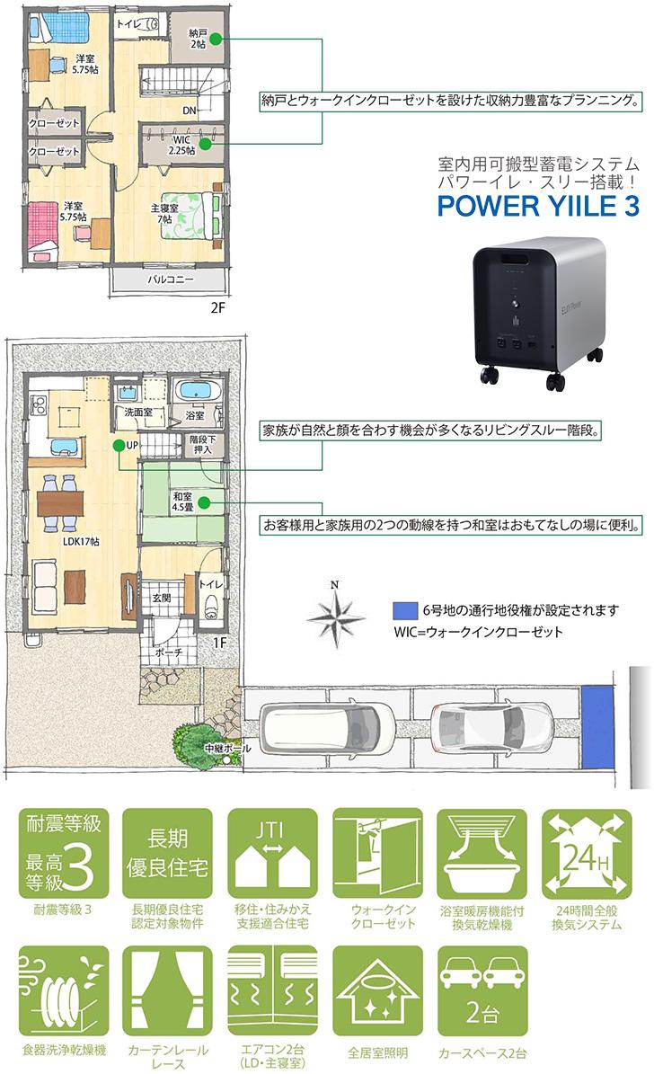【ダイワハウス】セキュレア一宮森本 (分譲住宅)の画像
