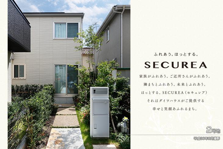 【ダイワハウス】セキュレア伊丹瑞穂町 (分譲住宅)の画像