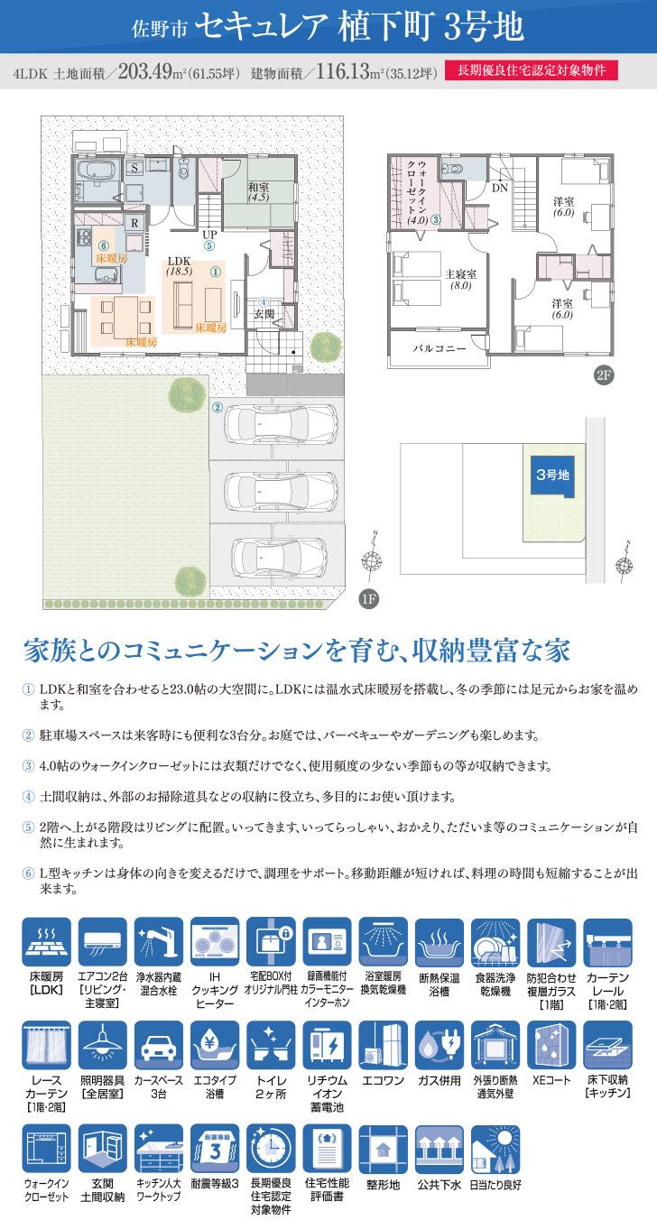 【ダイワハウス】セキュレア植下町 (分譲住宅)の画像