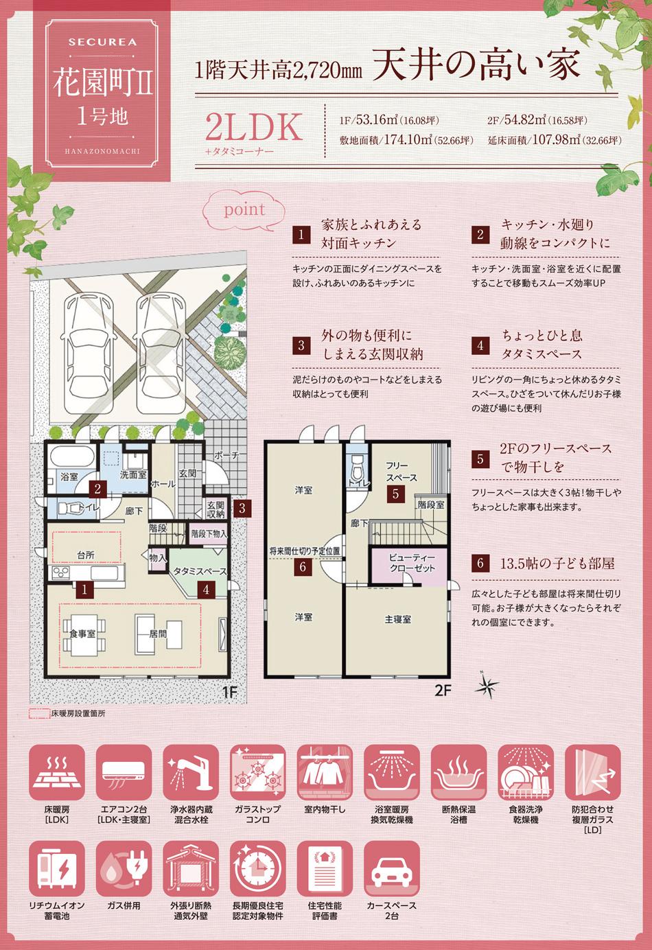 【ダイワハウス】セキュレア花園町II 1号地 (分譲住宅)の画像