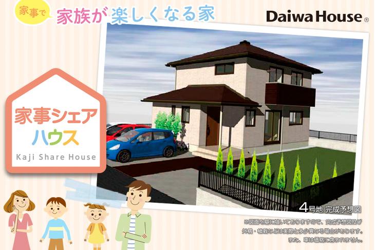 【ダイワハウス】セキュレア本庄III 「家事シェアハウス」(分譲住宅)の画像