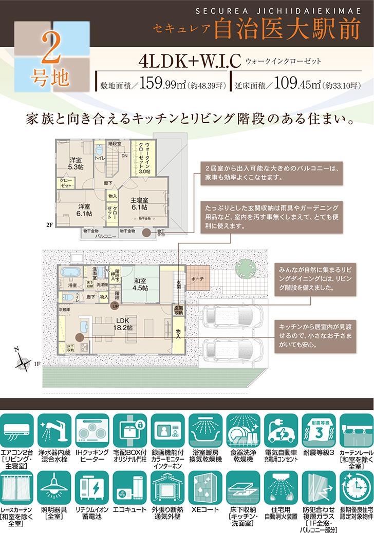 【ダイワハウス】セキュレア自治医大駅前 (分譲住宅)の画像