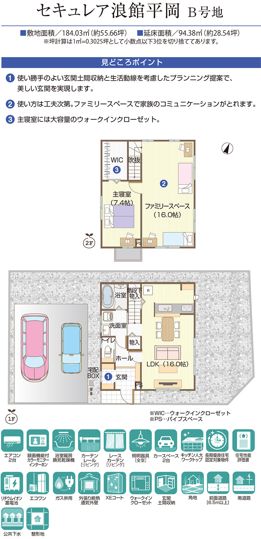 【ダイワハウス】セキュレア浪館平岡 (分譲住宅)の画像
