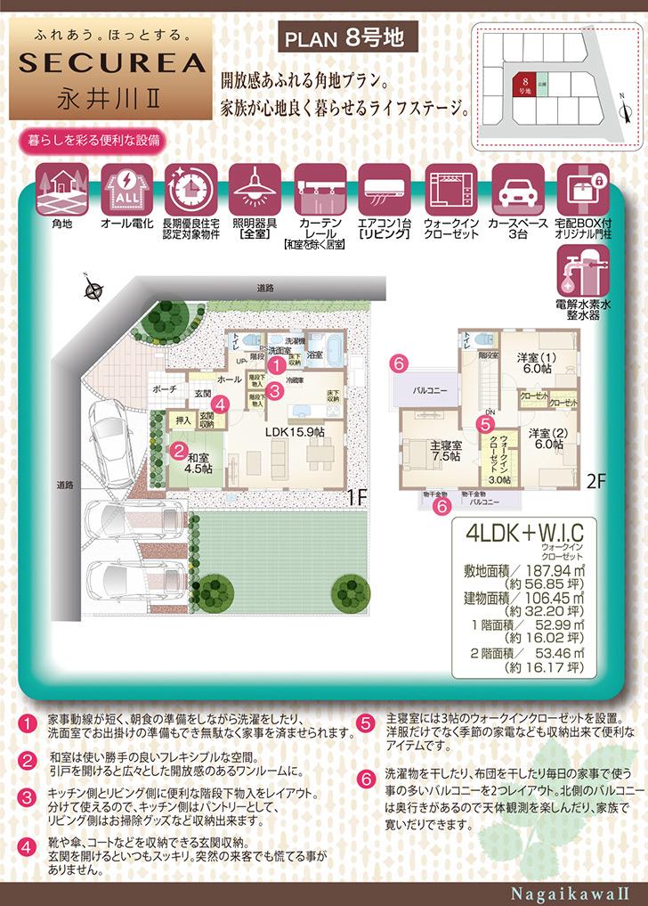【ダイワハウス】セキュレア永井川II (分譲住宅)の画像