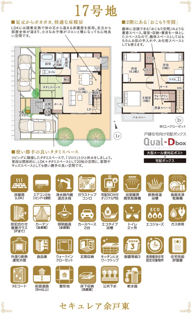 【ダイワハウス】セキュレア余戸東 (分譲住宅)の画像