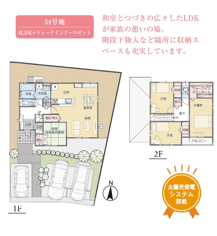 【ダイワハウス】セキュレア挾間 (分譲住宅)の画像