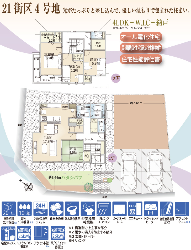 【ダイワハウス】セキュレア小山市立木 (木造)(分譲住宅)の画像