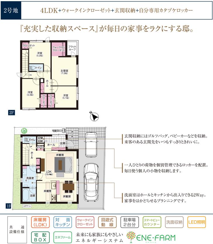 【ダイワハウス】セキュレア宮の森3-10 (分譲住宅)の画像
