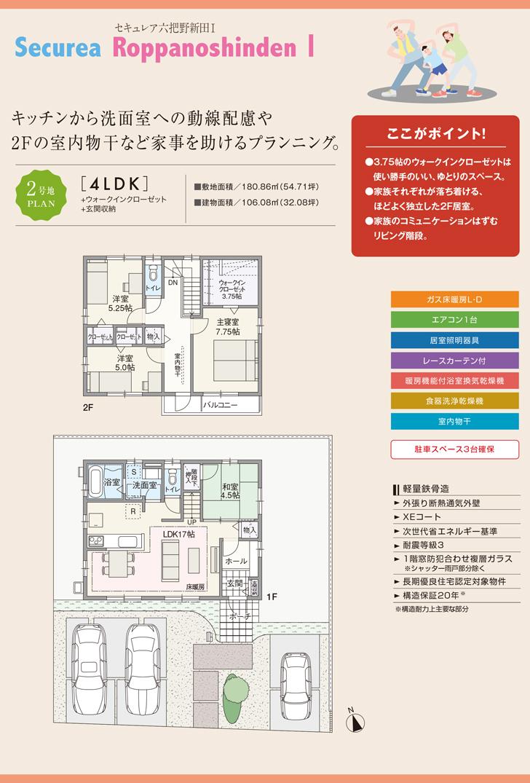 【ダイワハウス】セキュレア六把野新田I (分譲住宅)の画像