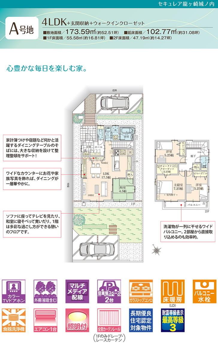 【ダイワハウス】セキュレア龍ケ崎城ノ内 (分譲住宅)の画像